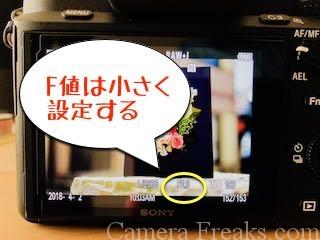 背景をぼかして撮影するためのカメラの設定