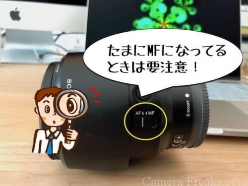 一眼レフカメラでレンズのフォーカスモードがMFになっているとピントが合わないので注意が必要