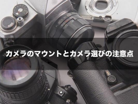 カメラのマウントとカメラ選びの注意点