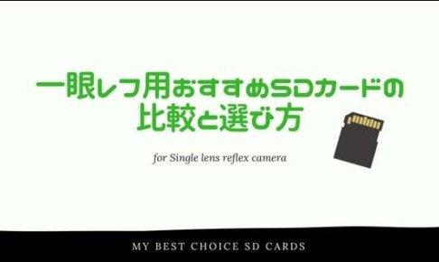 一眼レフで使うのにおすすめなSDカードの選び方と比較