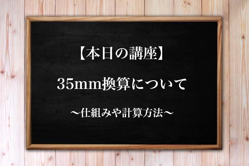 35mm換算の仕組みや計算方法