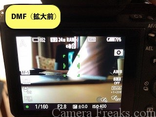一眼レフカメラでピント合わせする時に使うDMF(ダイレクトマニュアルフォーカス)