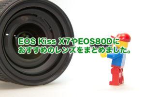 EOS Kiss X7やEOS80Dにおすすめのレンズ構成