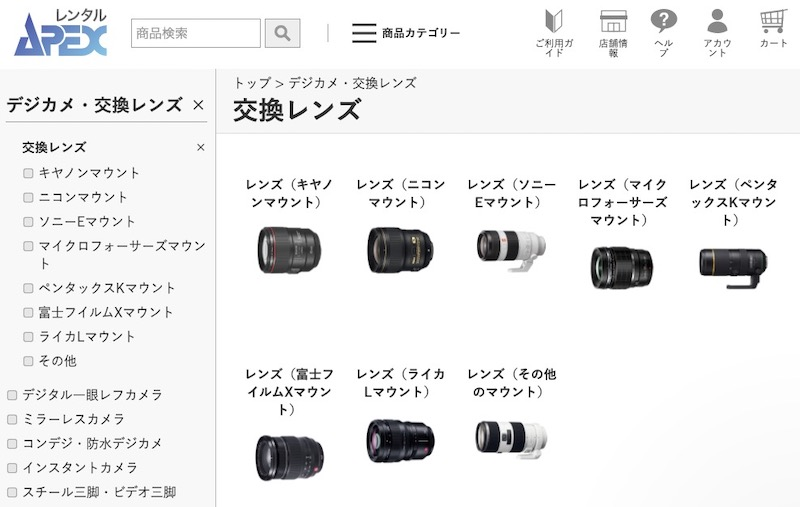 ビデオエイペックスのレンズレンタル