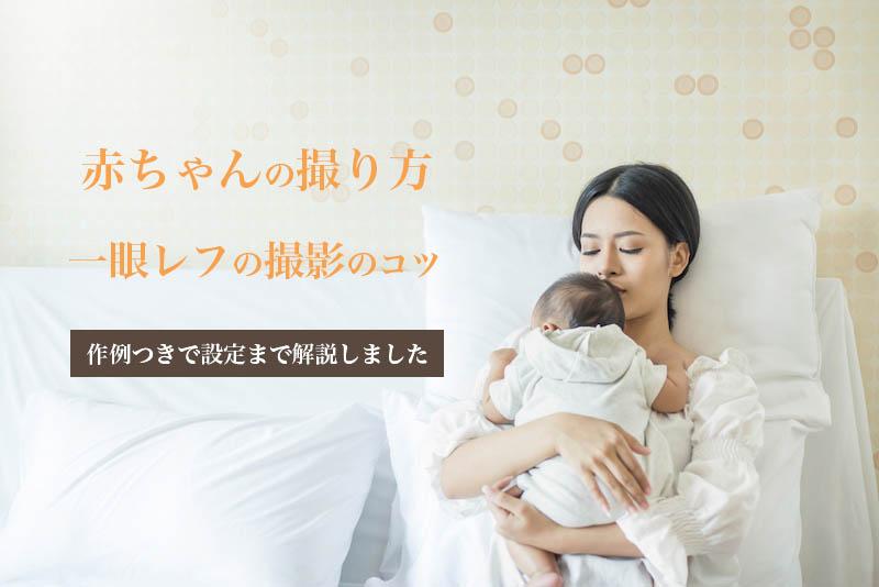 一眼レフで赤ちゃんを撮影する設定と撮り方