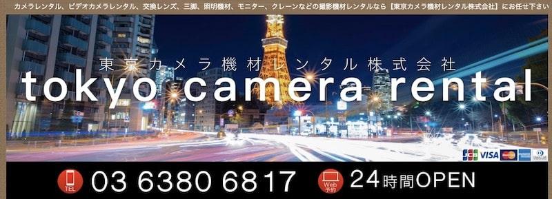 東京カメラ機材レンタル