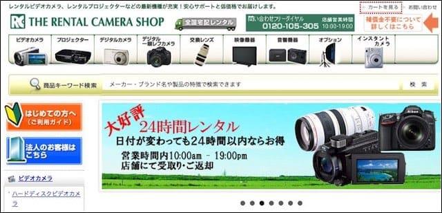 補償サービスが無料のレンタルカメラショップ