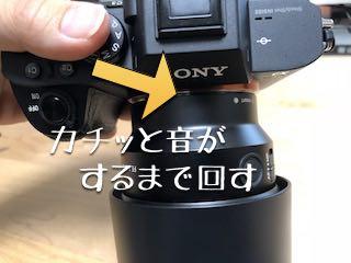 一眼レフカメラのレンズを交換する時はカチッと音がするまで回して差し込む
