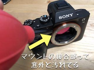 一眼レフカメラのマウント接合部は意外に汚れていてゴミがたまりやすいのでブロアで掃除する