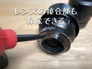 一眼レフカメラのレンズ交換の時に合わせてやりたいのがレンズマウントの接合部の掃除
