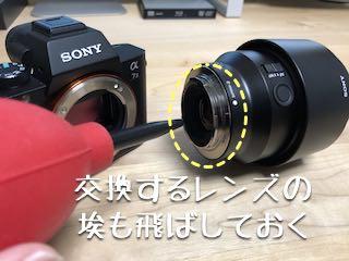 一眼レフカメラのレンズ交換で交換するレンズもゴミや埃を交換前にブロアで掃除しておく