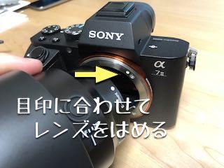 一眼レフカメラのレンズ交換はレンズとカメラに書いてある目印を参考にしてレンズを装着する