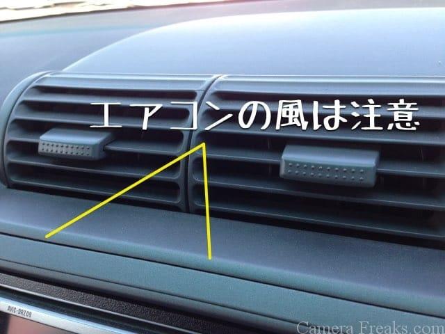車のエアコンの風が直接当たる場所をカメラの置き場所にするのは危険