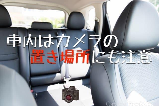 車の移動中にカメラが誤って落下してしまう危険があるので置き場所には気をつける