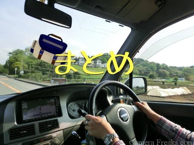 車内で一眼レフを持ち運びするときに気をtけたいこと