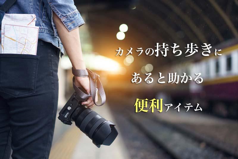 カメラの持ち歩きにあると助かる便利アイテム