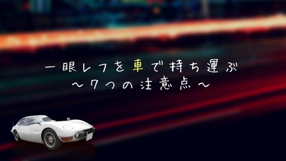 一眼レフを車で持ち運ぶ時の注意点