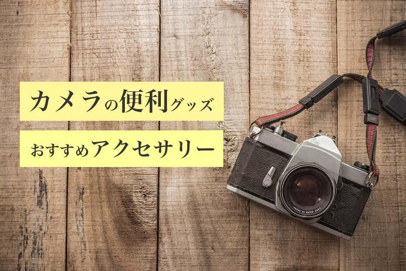 カメラの便利グッズ|一眼レフを持ち歩きするときに欲しい