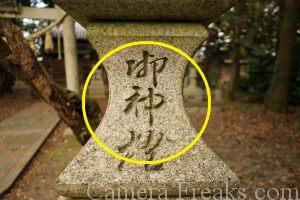 一眼レフで日の丸構図を使って撮影した神社のオブジェ