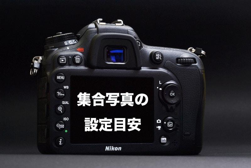 集合写真のF値やシャッタースピードの設定目安