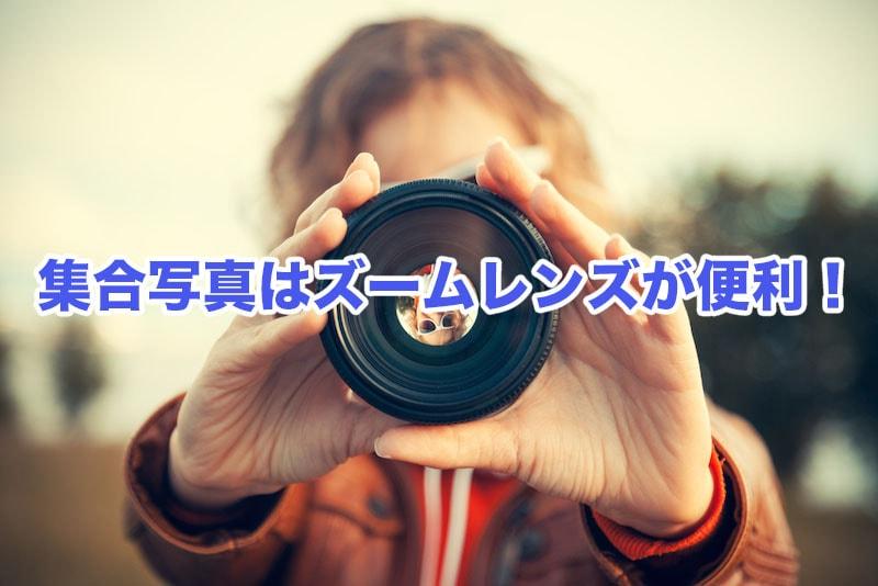 集合写真は単焦点レンズよりズームレンズが便利
