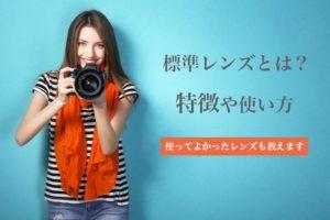 標準レンズの特徴と使い方