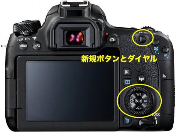 EOS9000D 背面