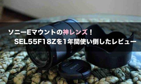 ソニーの単焦点レンズSEL55F18Zのレビュー