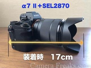α7 ⅡにSEL55F18Zを装着した写真(ロゴなしの側面)