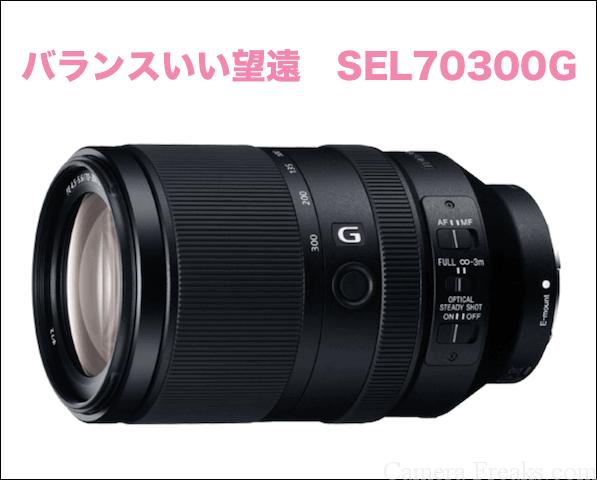 ソニーEマウントのバランスの良い高画質望遠レンズSEL70300G