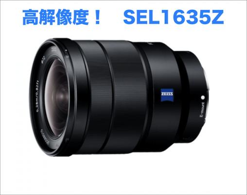 ソニーEマウントの広角レンズのおすすめSEL1635Z