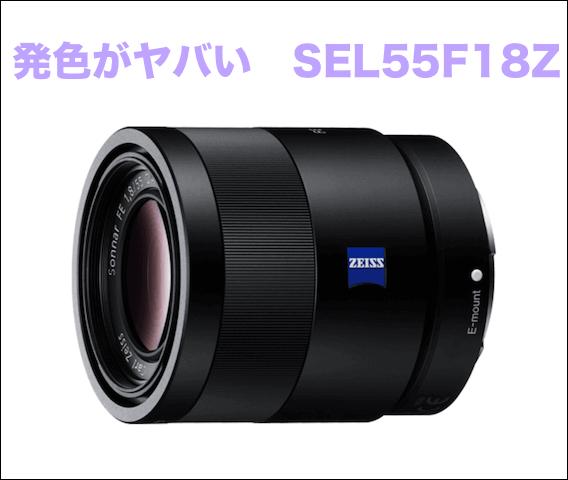 発色とコントラストが高いSEL55F18Z