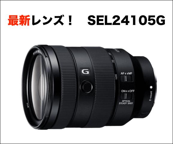 2018年最新レンズのソニーEマウント標準ズームレンズSEL24105G
