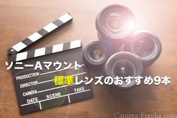 ソニーAマウントのおすすめ標準レンズ