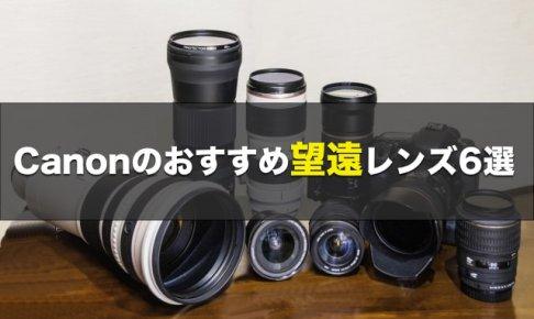 Canon用のおすすめ望遠レンズの紹介