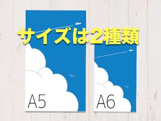 プリミィのフォトブックのアルバムの大きさはA5とA6でサイズも豊富