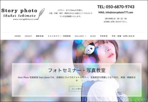 大阪、京都、神戸を中心に実践的なテクニックを教えるカメラ教室を開催するstory photo
