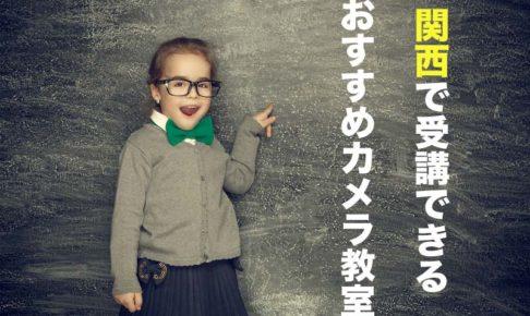 関西で受講できるおすすめのカメラ教室を紹介