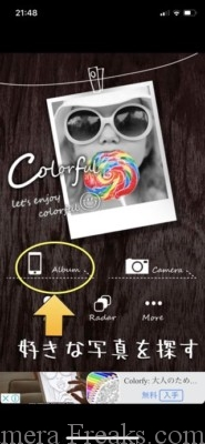 ①画像加工アプリColorfulで加工する写真を探す