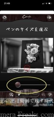 ④画像加工アプリColorfulでペンのサイズを変える