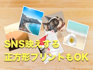 プリミィの写真プリントはインスタやSNSで使えるましかくプリントも選べる
