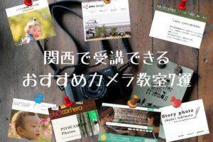 大阪、京都、滋賀、兵庫の関西で受講が可能なおすすめのカメラ教室