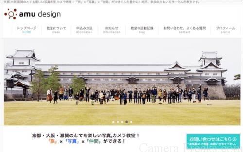 大阪、京都、滋賀を中心にカメラ教室を開催しているamu design