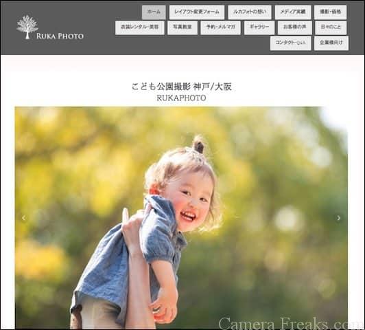 大阪と兵庫県を中心にカメラ教室を運営しているルカフォト