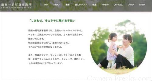大阪と名古屋で初心者向けのカメラ教室を運営している雨樹一期事務所