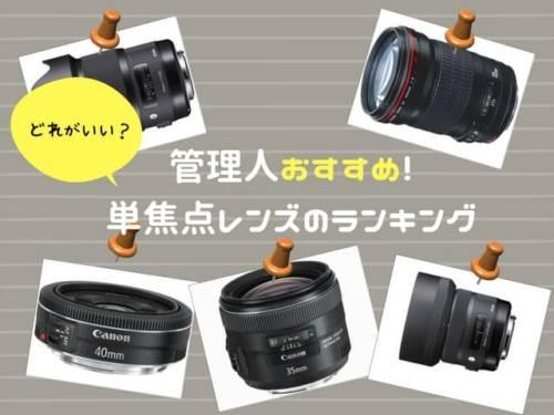 Canonの単焦点レンズのおすすめランキング