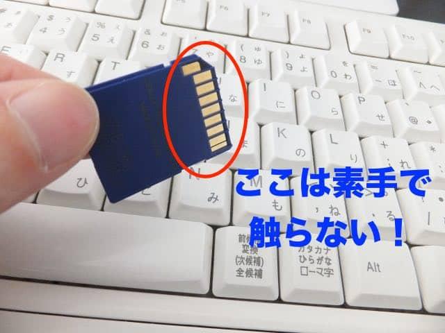 SDカードの磁気部分はデータ損傷の危険性があるので注意が必要
