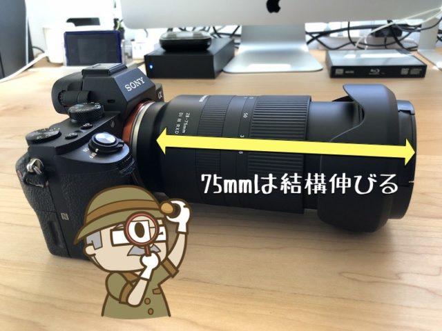 α7 ⅡにタムロンソニーEマウント用フルサイズ対応標準ズームレンズ タムロン 28-75mm F:2.8 Di III RXD (Model A036)を付けて望遠端75mmまで伸ばすとレンズの鏡筒が伸びてしまう