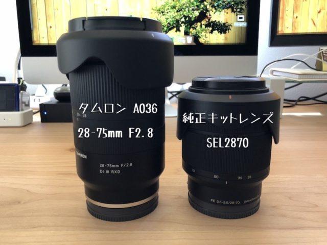 ソニーEマウント用標準ズームレンズ タムロン28-75mm F:2.8 Di III RXD (Model A036)とソニー純正SEL2870の比較