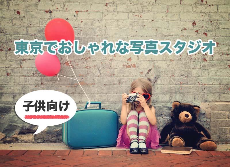 東京で子供の写真撮りにおすすめのフォトスタジオ